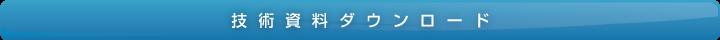 日本サーモテックの技術資料ダウンロード