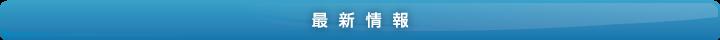 溶融金属の温度センサーを製造する日本サーモテックの最新情報