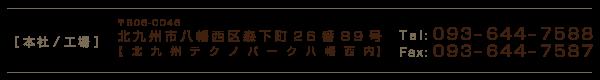 日本サーモテック株式会社の所在地情報