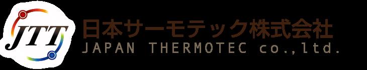 日本サーモテック株式会社ロゴ