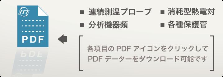 日本サーモテックの技術資料ダウンロードイメージ