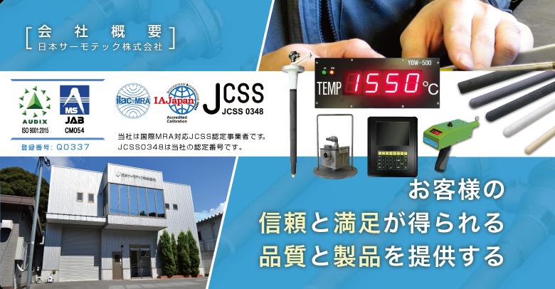 日本サーモテック株式会社のお客様の信頼と満足が得られる品質と製品の会社概要メインイメージ