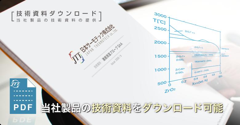 日本サーモテックの技術資料ダウンロードメインイメージ