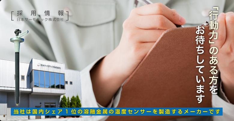 日本サーモテックの採用情報メインイメージ