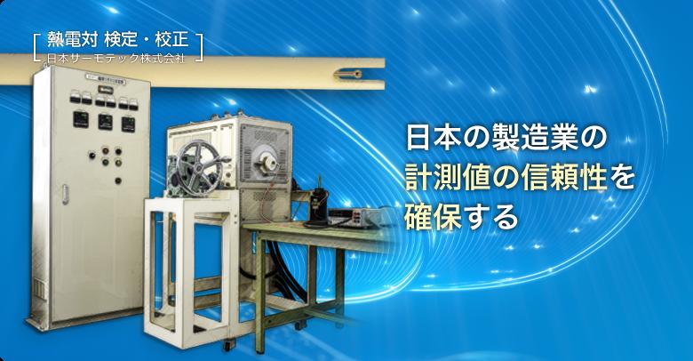 日本サーモテックの熱電対 検定・校正 メインイメージ