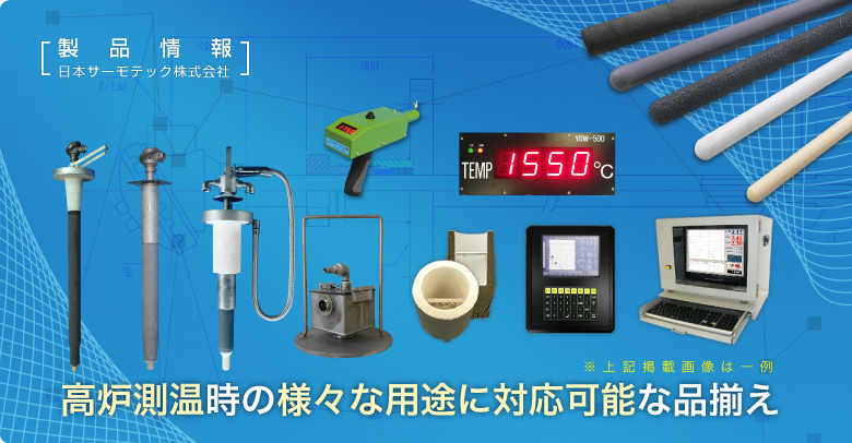 日本サーモテックの製品情報 メインイメージ