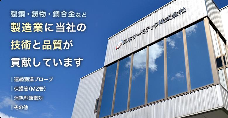 日本サーモテック株式会社の製鋼・鋳物・銅合金など製造業に貢献するトップメインイメージ