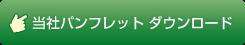 日本サーモテック会社カタログダウンロード