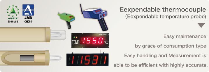 消耗型なので保守が簡単取扱いが容易であり効率良く高精度測定が可能