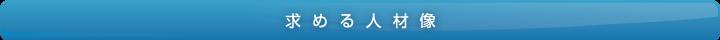 溶融金属の温度センサーを製造する日本サーモテック株式会社の求める人材像