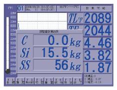 計測後に材料の 調整量表示
