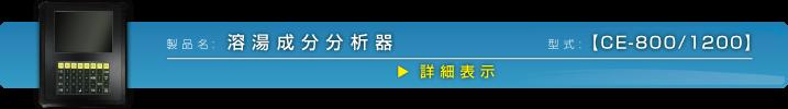 溶湯成分分析器(CE-800/1200)
