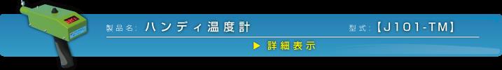 ハンディ温度計(J101-TM)